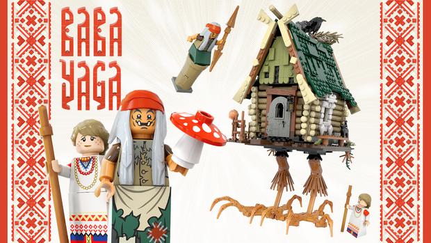 Фото №1 - Художник из России придумал LEGO «Баба Яга»