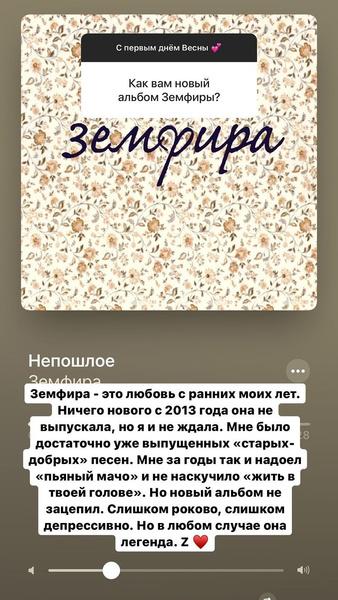 Фото №2 - Плагиат обложки и неоправданные надежды: звезды в Сети обсуждают новый альбом Земфиры