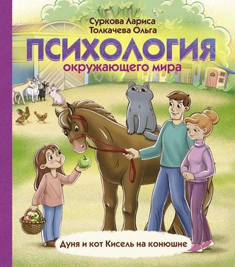 Фото №3 - Что почитать вместе с ребенком: 13 книжных новинок для всей семьи