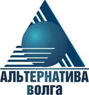 Компания «Альтернатива-Волга»