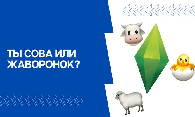 Фото №2 - Тест: Какое животное тебе стоит завести в «The Sims 4: Загородная жизнь»? 🐮💚