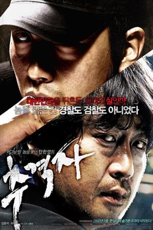 Фото №2 - 14 корейских фильмов и сериалов, которые были основаны на реальных событиях