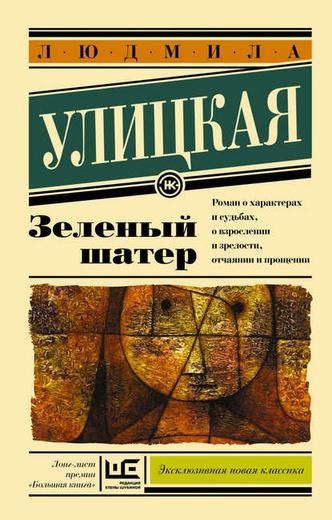 Фото №2 - Литературное путешествие: 9 романов, действие которых разворачивается в разных городах России