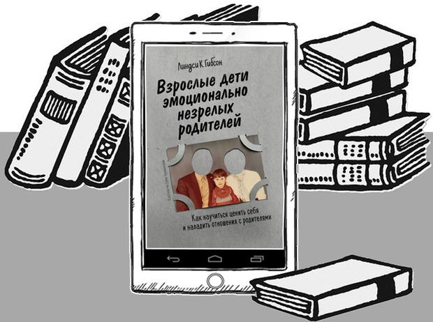 Фото №7 - 7 книг, которые помогут наладить отношения с родителями