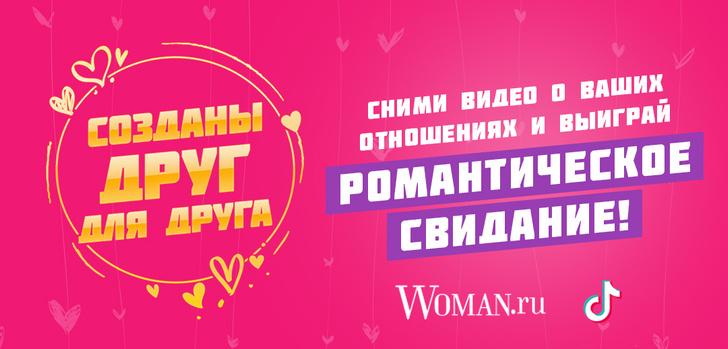 Фото №1 - Примите участие в проекте Woman.ru и TikTok и выиграйте романтическое свидание для вашей пары!