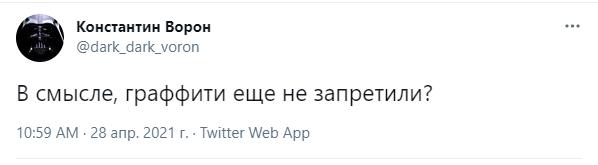Фото №3 - Лучшие шутки про граффити с Навальным, которое закрасили