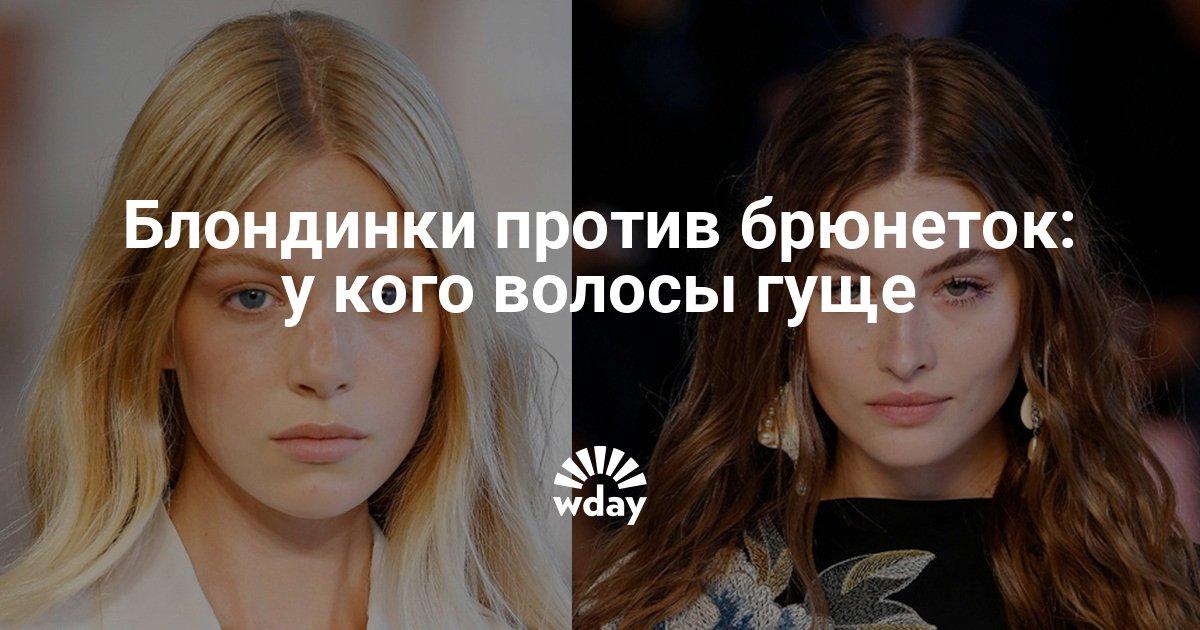 Блондинки против брюнеток: у кого волосы гуще