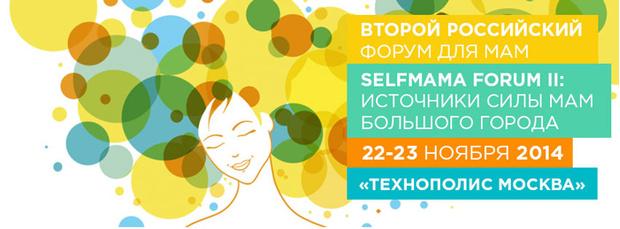 Фото №1 - В Москве пройдет второй Всероссийский форум активных мам