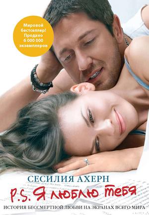 Фото №2 - Love books: 5 книг о головокружительной любви