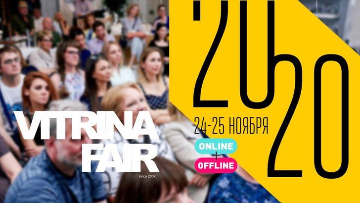 Фото №1 - Дизайн-саммит Vitrina Fair 2020