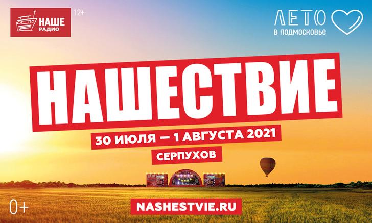 Фото №1 - «НАШЕСТВИЕ» объявляет лето перемен: главное приключение года переезжает в Подмосковье!