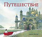 «Путешествие» Аарона Бекера