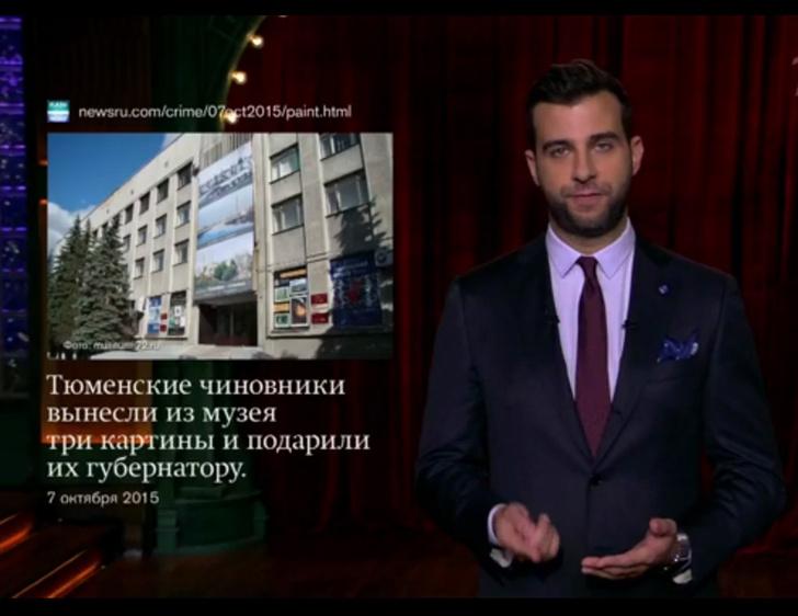 Ургант в своем шоу рассказал о картине, вынесенной из тюменского музея
