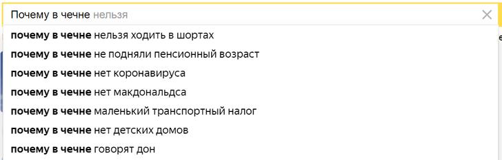 Фото №2 - Самые странные стереотипы о российских регионах по версии поисковиков