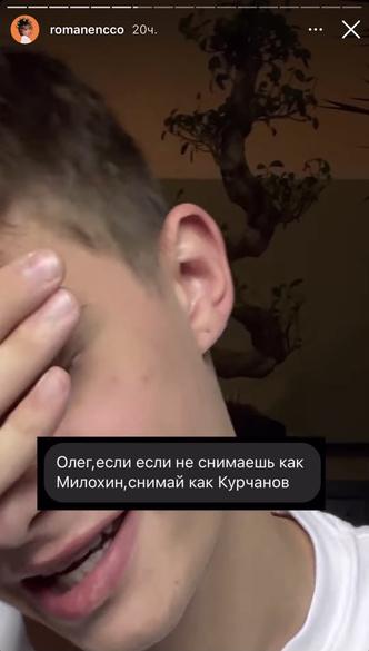 Фото №2 - Олег Романенко рассказал, что думает о контенте Дани Милохина