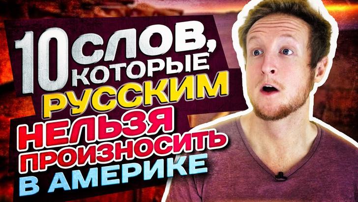 Фото №1 - 10 слов, которые русским нельзя говорить в Америке: инсайд от канадца (видео)