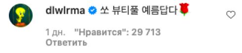 Фото №4 - IU мило комментирует посты участников своего нового челленджа «Celebrity Challenge» 🤩