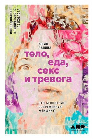 Фото №3 - 5 нон-фикшн книг про отношения, которые тебе стоит прочесть