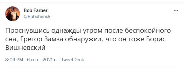 Фото №5 - Лучшие шутки и мемы про двойников депутата Бориса Вишневского