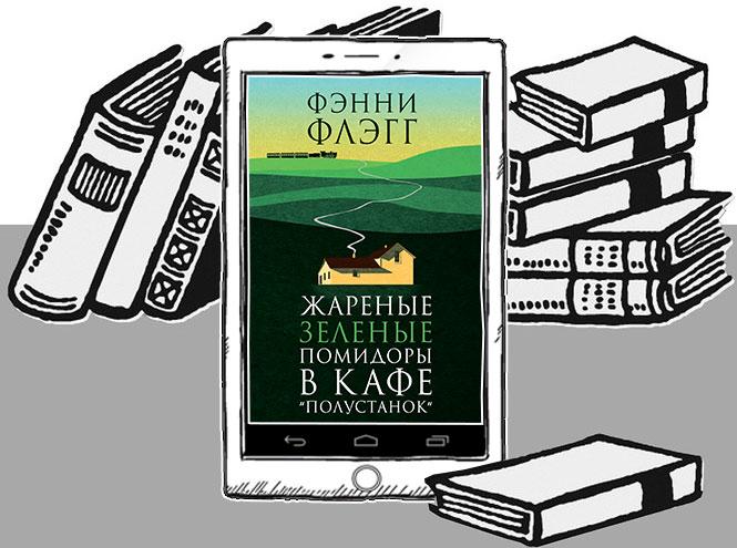 Фото №8 - 10 книг, которые должна прочитать каждая современная женщина