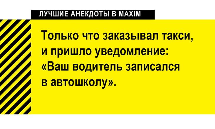 Фото №2 - Лучшие анекдоты про такси и бомбил