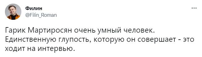 Фото №7 - В «Твиттере» высмеяли Гарика Мартиросяна, который оскорбил комиков