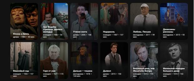 Фото №3 - Онлайн-театры: 5 сайтов, на которых можно бесплатно посмотреть спектакли