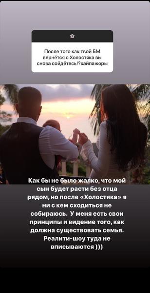 Фото №1 - «Мой сын будет расти без отца»: Анастасия Решетова прокомментировала участие Тимати в «Холостяке»