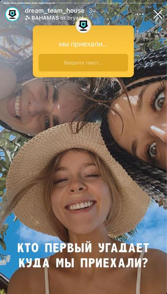 Фото №1 - Девочки из Dream Team улетели в отпуск ☀️