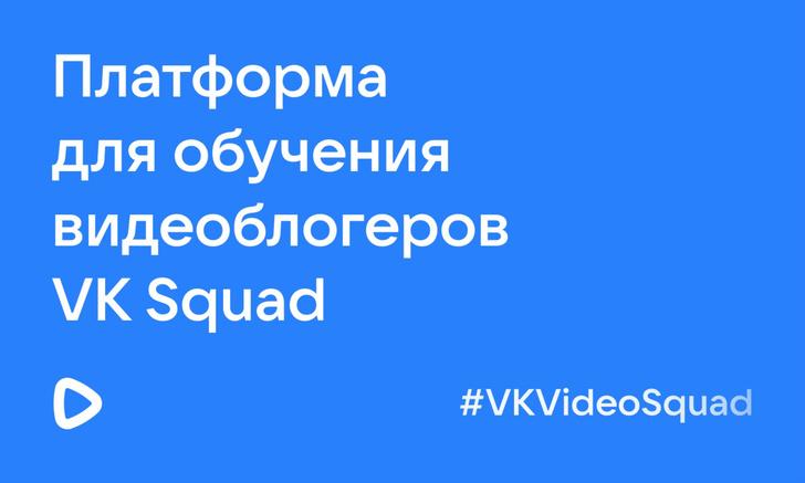 Фото №2 - Вау! Вконтакте запускает образовательный проект для видеоблогеров 📽