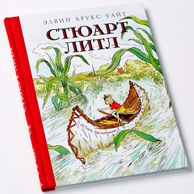 Фото №6 - 15 книжных сказок для детей