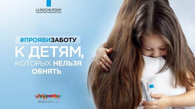 Фото №1 - Поможем детям, которых нельзя обнять