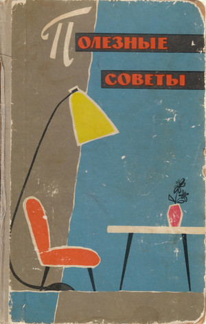 Фото №1 - Советские лайфхаки и советы, полезные по сей день