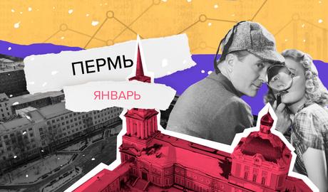 Рынок недвижимости в Перми: аналитика за январь