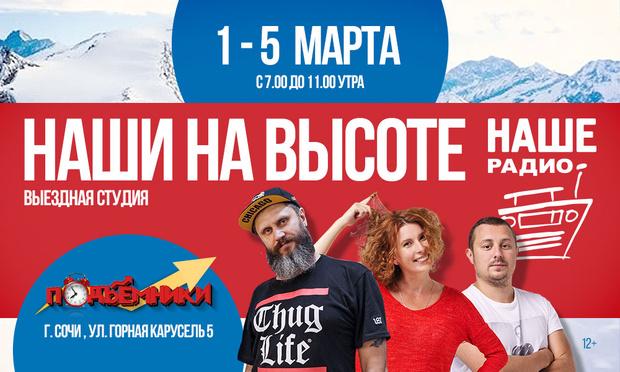 Фото №1 - «НАШИ на высоте». Шоу «Подъемники» открывает студию в Красной Поляне