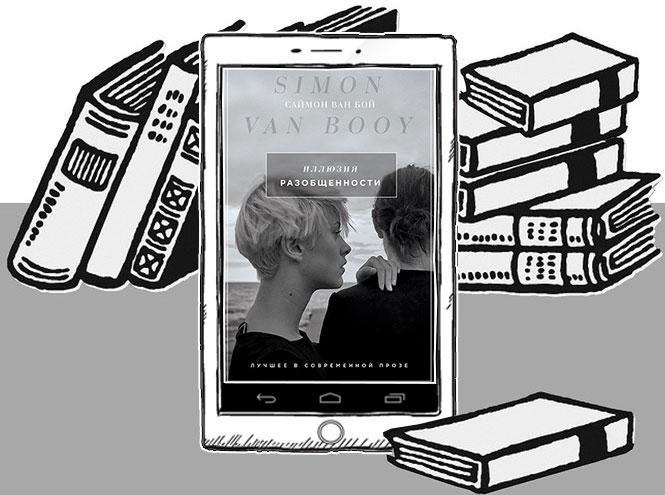 Фото №7 - В ожидании чуда: 7 книг о счастливых поворотах судьбы