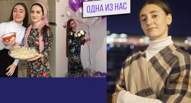 «Мужа мне разрешено выбрать себе самой»: как 18-летняя лачка чтит традиции Дагестана, но не позволяет ущемлять свои права