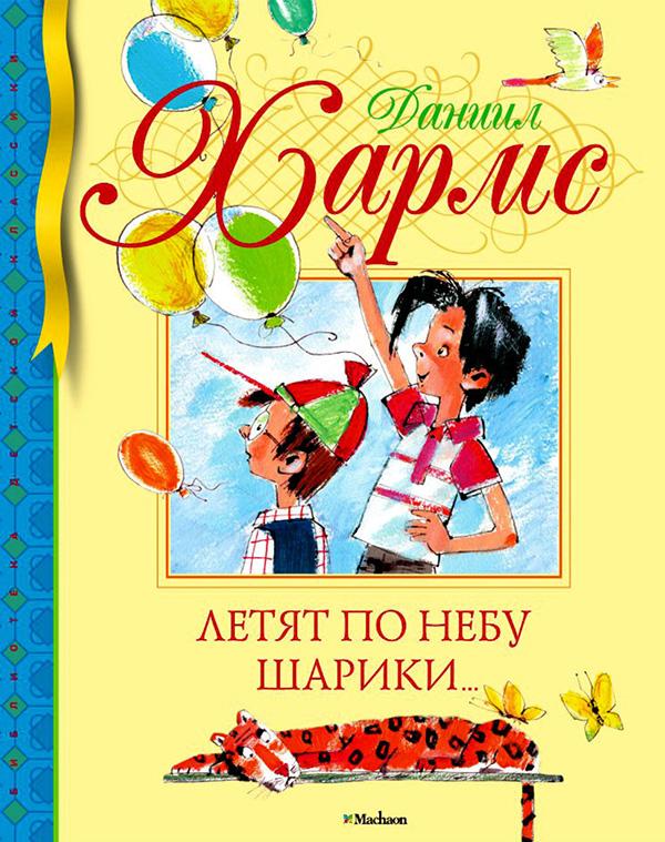Фото №3 - Книжки на полку: для детей от 4 до 5 лет