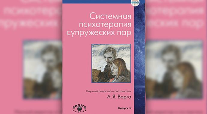 Быть вместе: 12 книг о гармонии в паре