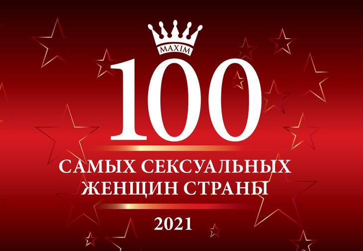 Фото №1 - Старт дан! Голосуй за красавиц нового рейтинга MAXIM «100 самых сексуальных женщин страны»!