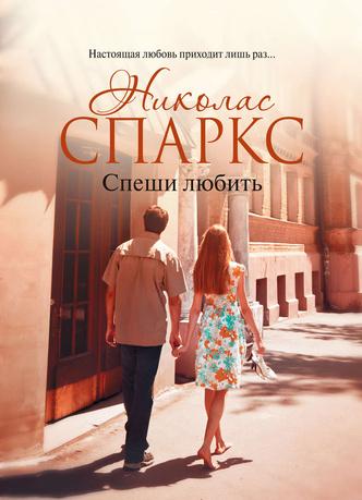 Фото №2 - Культовые романы о любви, которые тебе стоит прочесть