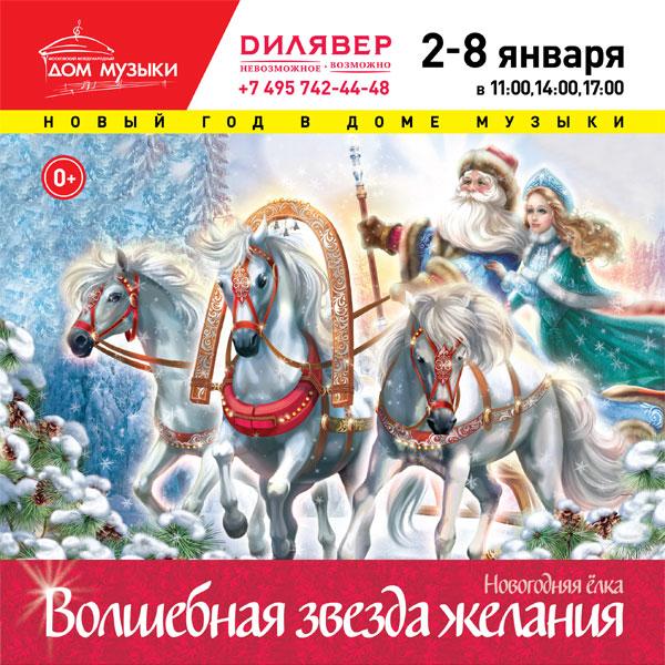 Фото №1 - «Волшебная звезда желания» в Московском Международном Доме Музыки