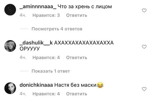 Фото №4 - «Настюха-колобок»: Настя Ивлеева удивила подписчиков своим очень-очень толстым видом