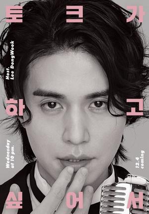 Фото №9 - 10 самых крутых телешоу Кореи 🤩