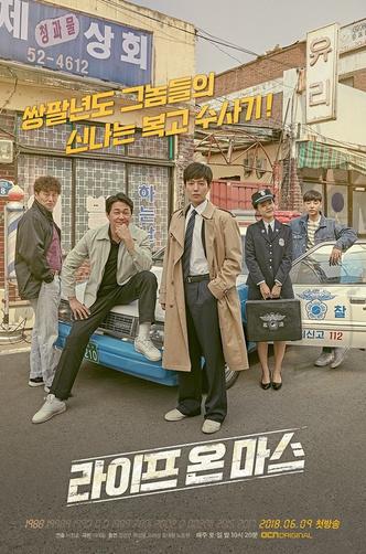 Фото №2 - 10 лучших корейских дорам для парней