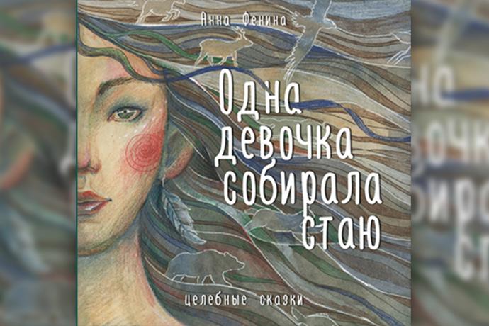 Анна Фенина. «Одна девочка собирала стаю»