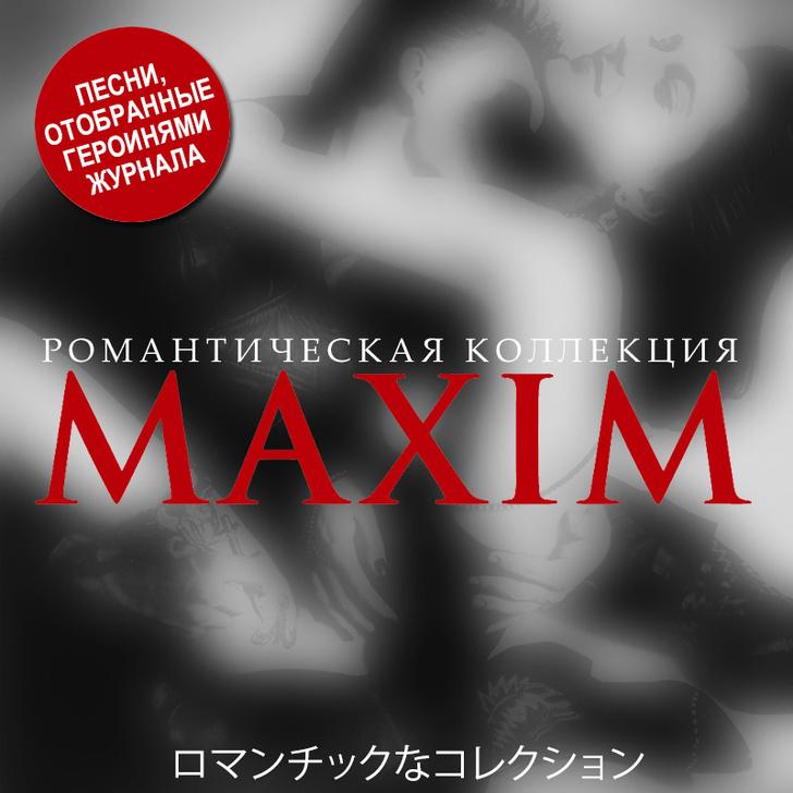 Фото №1 - 14 романтических песен для Дня влюбленных, которые выбрали героини MAXIM