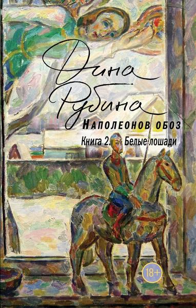 Фото №1 - «Белые лошади» – новая книга романтический трилогии Дины Рубиной