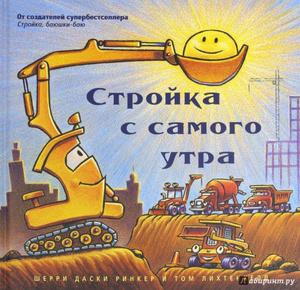 Фото №11 - 10 книг для самых маленьких