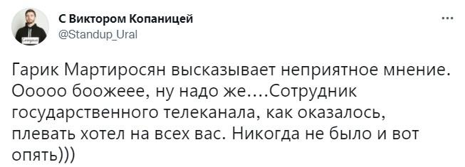 Фото №9 - В «Твиттере» высмеяли Гарика Мартиросяна, который оскорбил комиков